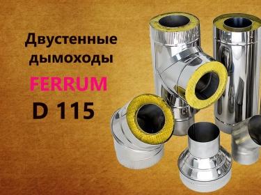 Двустенные дымоходы (сэндвич) D115