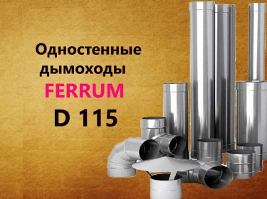 Одностенные дымоходы D115, Феррум