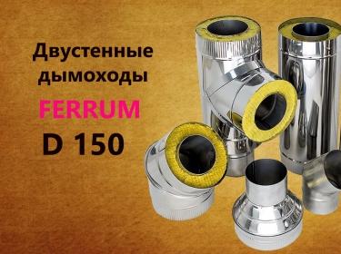 Двустенные дымоходы (сэндвич) D150, Феррум