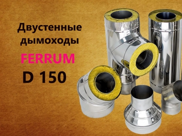 Двустенные дымоходы (сэндвич) D150