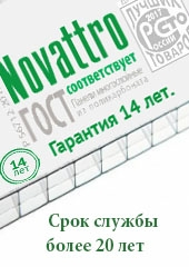 "Сотовый поликарбонат ""Novattro"" 2,1х6 м, 4 мм прозрачный"