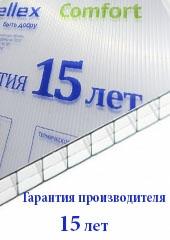 Сотовый поликарбонат Sellex Comfort, 4мм, 2,1х6м, прозрачный