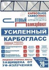 "Сотовый поликарбонат ""Карбогласс""  Усиленный 2,1 х 6 м, 4 мм  прозрачный"